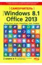 Обложка Самоучитель Windows 8.1+ Office 2013. 2 книги в 1