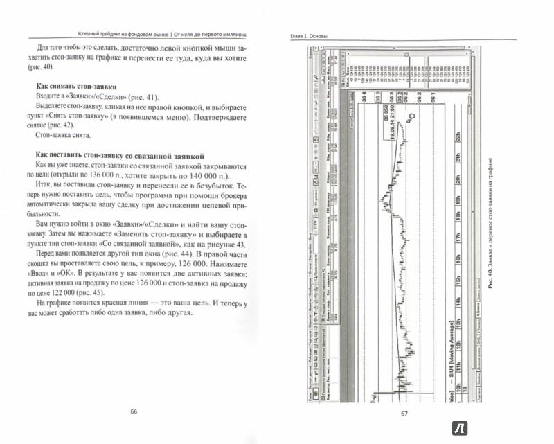 Иллюстрация 1 из 5 для Успешный трейдинг на фондовом рынке - Дмитрий Михнов | Лабиринт - книги. Источник: Лабиринт