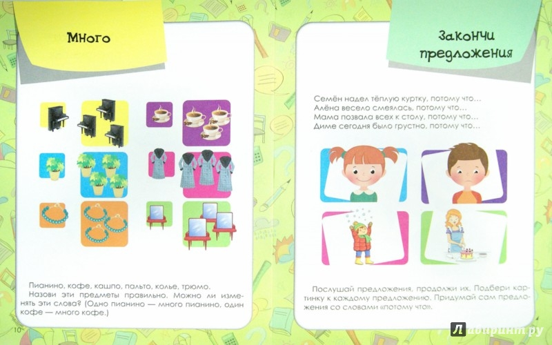 Иллюстрация 1 из 22 для Развитие речи для дошкольников. Подготовительная группа. ФГОС - Виктория Белых | Лабиринт - книги. Источник: Лабиринт