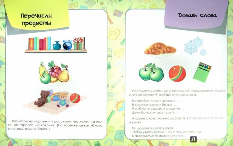 Иллюстрация 1 из 14 для Развитие речи для малышей. Младшая группа. ФГОС - Виктория Белых | Лабиринт - книги. Источник: Лабиринт
