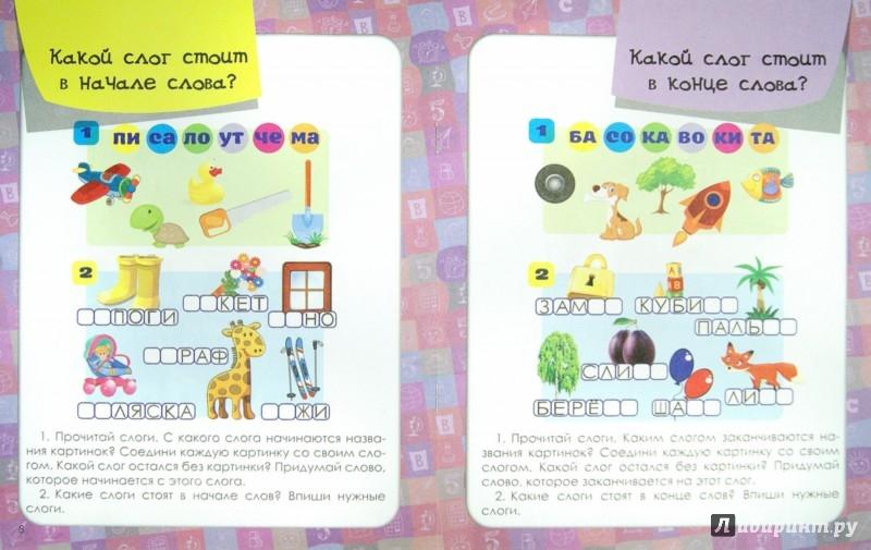 Иллюстрация 1 из 21 для Уроки грамоты для дошкольников. Подготовительная группа. ФГОС - Виктория Белых | Лабиринт - книги. Источник: Лабиринт