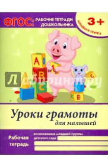 Уроки грамоты для малышей. Младшая группа. ФГОС