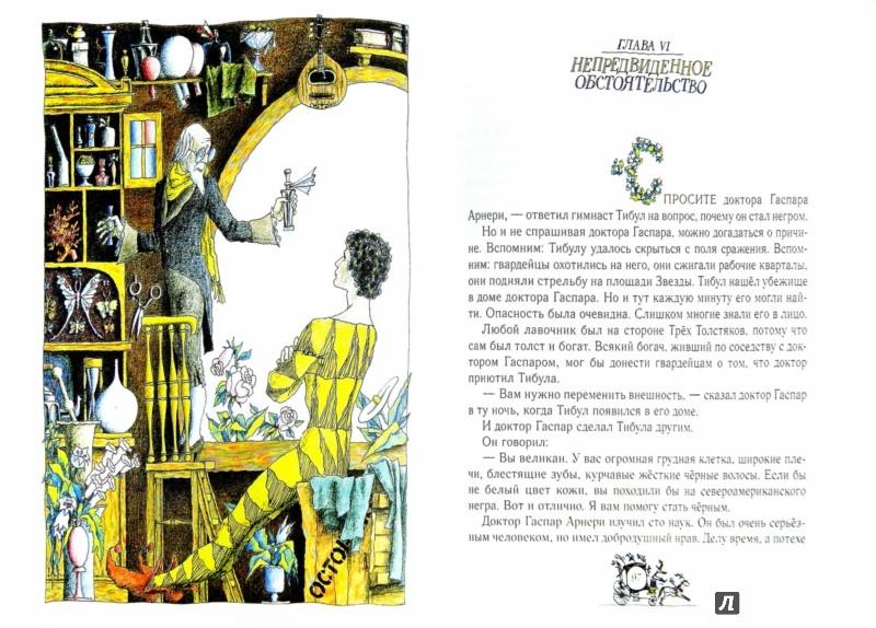 Иллюстрация 1 из 26 для Три Толстяка - Юрий Олеша | Лабиринт - книги. Источник: Лабиринт