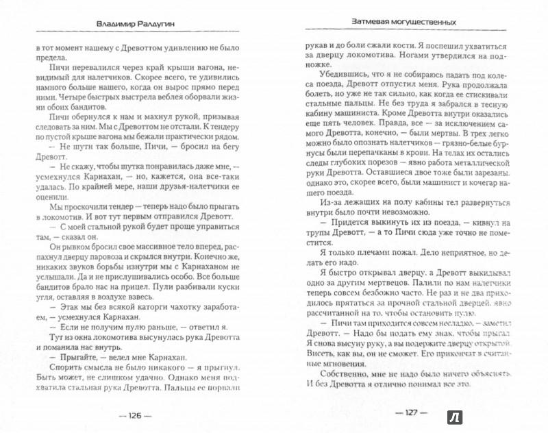 Иллюстрация 1 из 16 для Затмевая могущественных - Владимир Ралдугин   Лабиринт - книги. Источник: Лабиринт