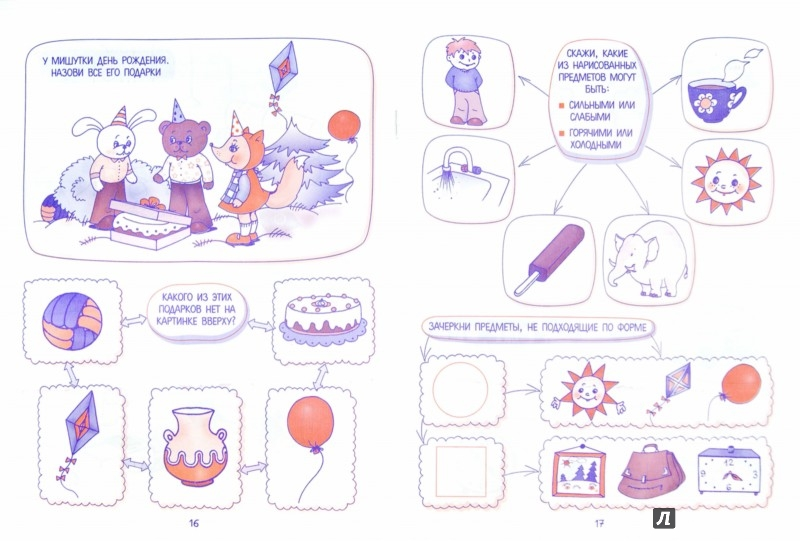 Иллюстрация 1 из 6 для 30 уроков развития творческих способностей и воображения | Лабиринт - книги. Источник: Лабиринт
