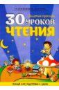 30 уроков чтения
