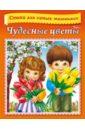 Явецкая Елена Евгеньевна Стихи для самых маленьких. Чудесные цветы