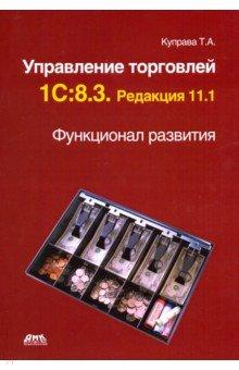 Управление торговлей 1С. 8.3. Редакция 11.1. Функционал развития