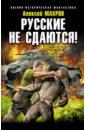 Обложка Русские не сдаются!