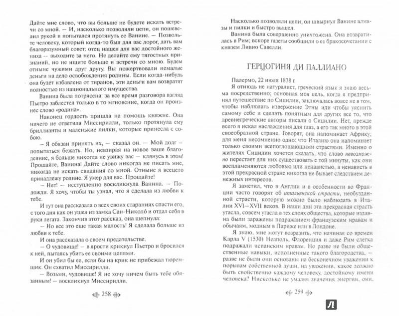 Иллюстрация 1 из 20 для Любовь по-французски. Собрание лучших рассказов - Мопассан, Стендаль, Бальзак, Доде | Лабиринт - книги. Источник: Лабиринт