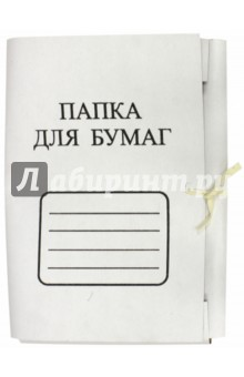 Папка для бумаг на завязках (260г/м2, белая) (1957).