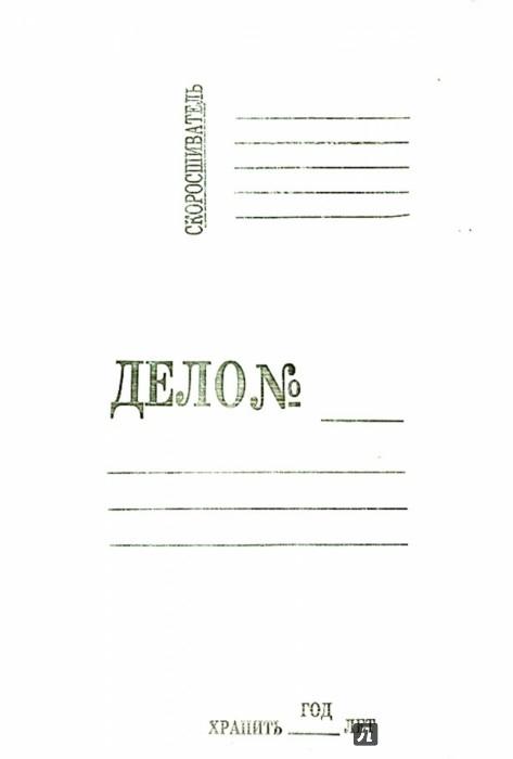 Иллюстрация 1 из 5 для Папка-скоросшиватель ДЕЛО. Пробитая. (Скм380/28142) | Лабиринт - канцтовы. Источник: Лабиринт