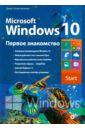 Колисниченко Денис Николаевич Microsoft Windows 10. Первое знакомство стационарный