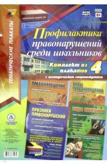 Комплект плакатов с методическим сопровождением. Профилактика правонарушений среди школьников. ФГОС