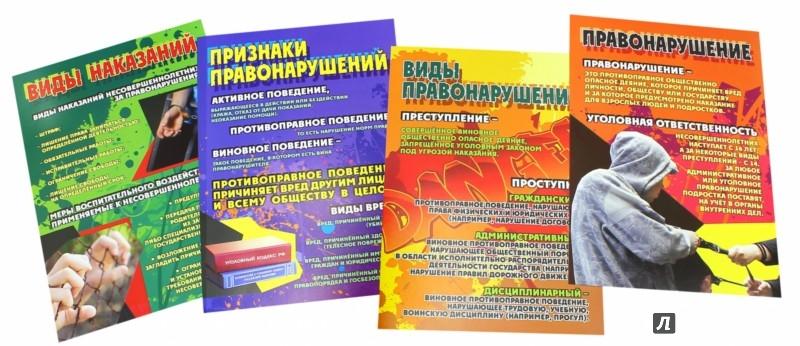 Иллюстрация 1 из 3 для Комплект плакатов с методическим сопровождением. Профилактика правонарушений среди школьников. ФГОС | Лабиринт - книги. Источник: Лабиринт