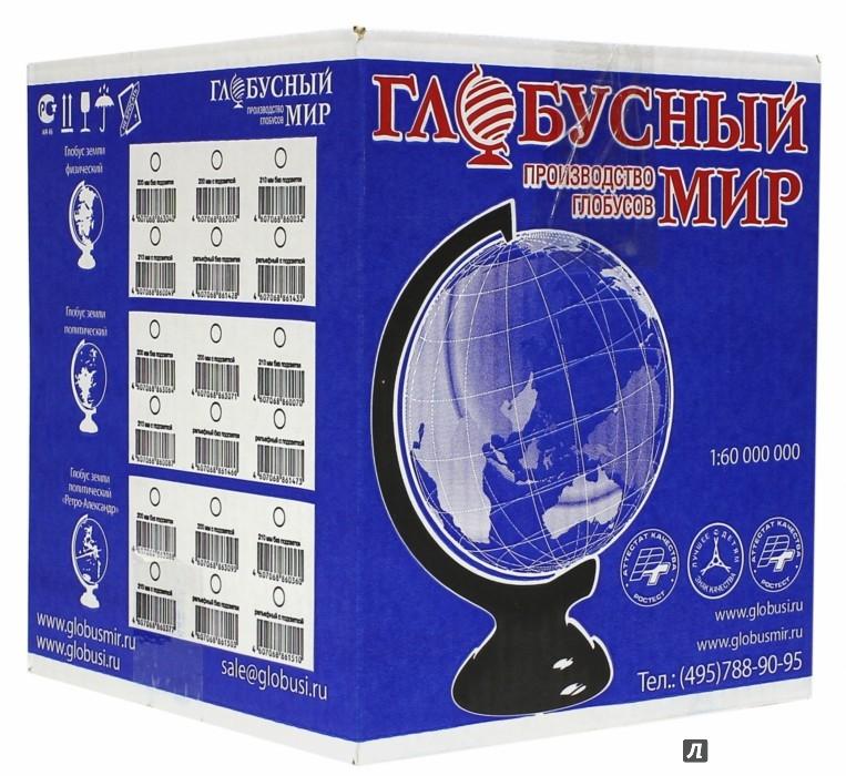 Иллюстрация 1 из 3 для Глобус Земли для детей (d=210 мм, с подсветкой) (10292, 10173)   Лабиринт - канцтовы. Источник: Лабиринт
