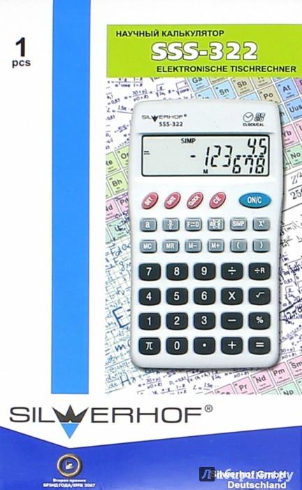 Иллюстрация 1 из 4 для Калькулятор научный. 10 разрядов. (SSS-322 601026-09) | Лабиринт - канцтовы. Источник: Лабиринт