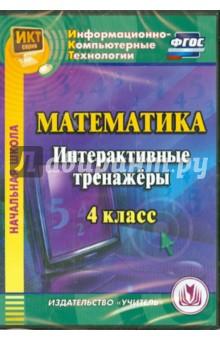Математика. 4 класс. Интерактивные тренажеры (CD). ФГОС