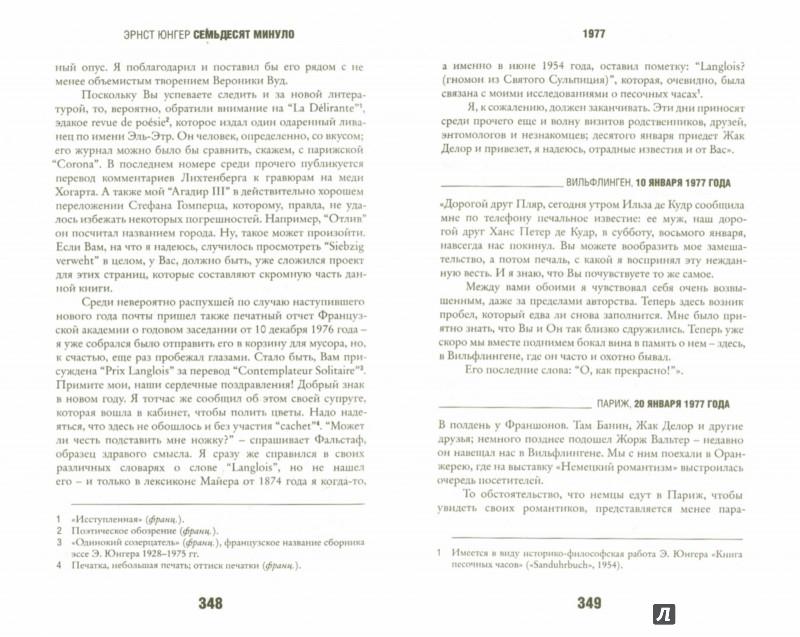 Иллюстрация 1 из 22 для Семьдесят минуло. Дневники. 1971-1980 - Эрнст Юнгер   Лабиринт - книги. Источник: Лабиринт