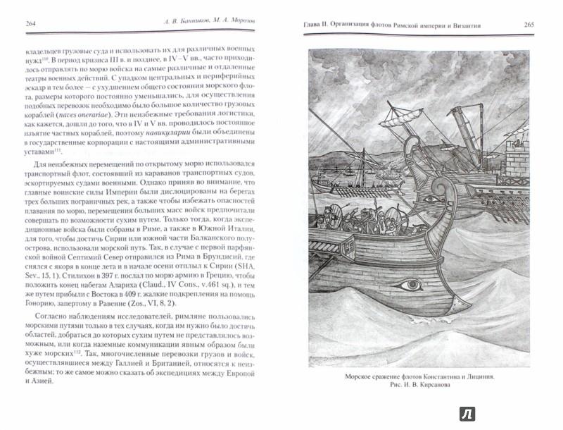 Иллюстрация 1 из 32 для История военного флота Рима и Византии (от Юлия Цезаря до завоевания крестоносцами Константинополя) - Банников, Морозов | Лабиринт - книги. Источник: Лабиринт