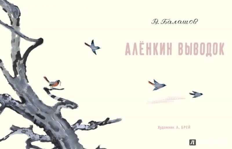 Иллюстрация 1 из 50 для Аленкин выводок - Виктор Балашов | Лабиринт - книги. Источник: Лабиринт