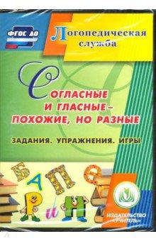 Согласные и гласные - похожие, но разные (CD). ФГОС ДО