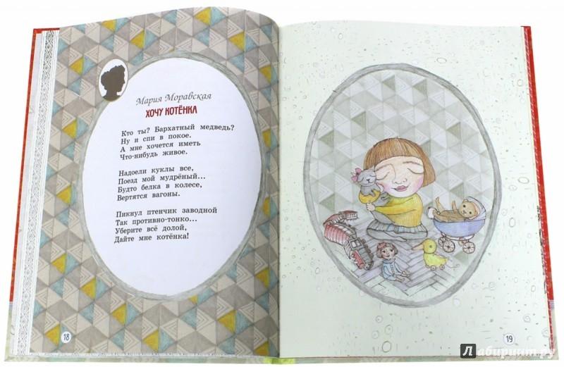 Иллюстрация 1 из 29 для Поэты серебряного века детям - Блок, Цветаева, Черный | Лабиринт - книги. Источник: Лабиринт