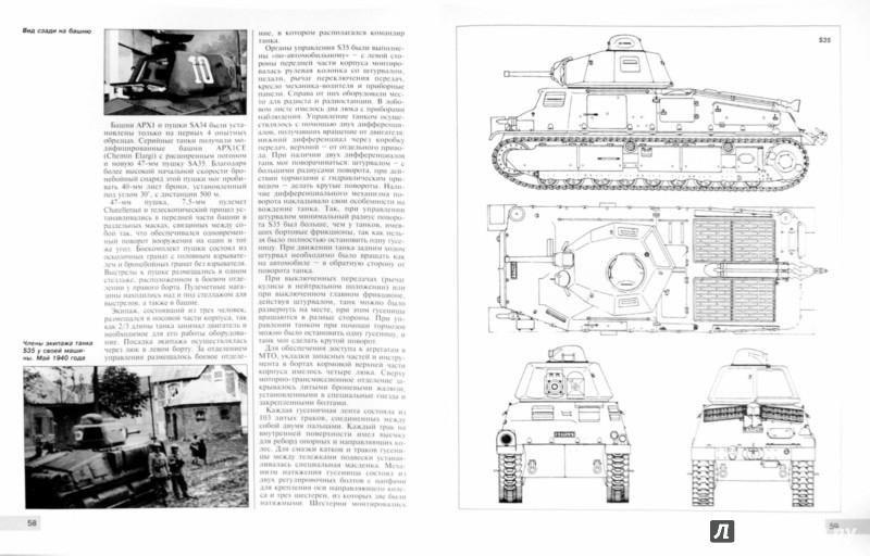 Иллюстрация 1 из 5 для Французская бронетехника Второй Мировой. Танки, самоходки, бронемашины - Михаил Барятинский | Лабиринт - книги. Источник: Лабиринт