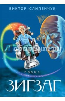 Слипенчук Виктор Трифонович » Зигзаг (+CD)