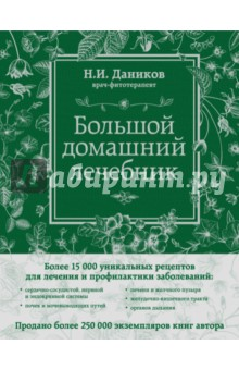 Электронная книга Большой домашний лечебник