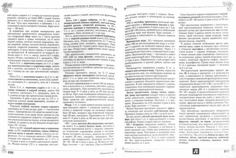 Иллюстрация 1 из 7 для Большой домашний лечебник - Николай Даников | Лабиринт - книги. Источник: Лабиринт