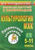 Предметные олимпиады. 5-11 классы. Культурология. МХК. ФГОС