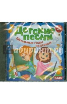 Детские песни. Школьные годы чудесные (CDmp3) песни для вовы 308 cd