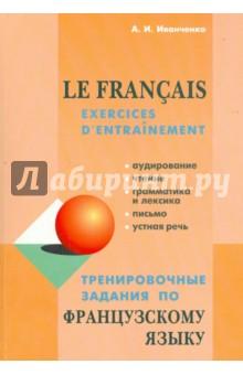Французский язык. Тренировочные задания л в доровских древнегреческий язык учебное пособие