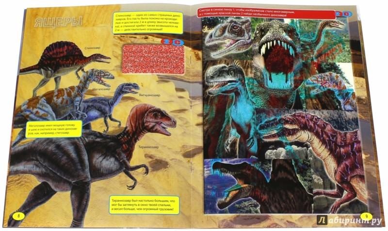 Иллюстрация 1 из 10 для Ожившие динозавры | Лабиринт - книги. Источник: Лабиринт