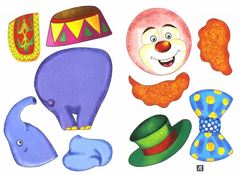 Иллюстрация 1 из 12 для Аппликации для малышей. Веселые картинки. А4 | Лабиринт - игрушки. Источник: Лабиринт