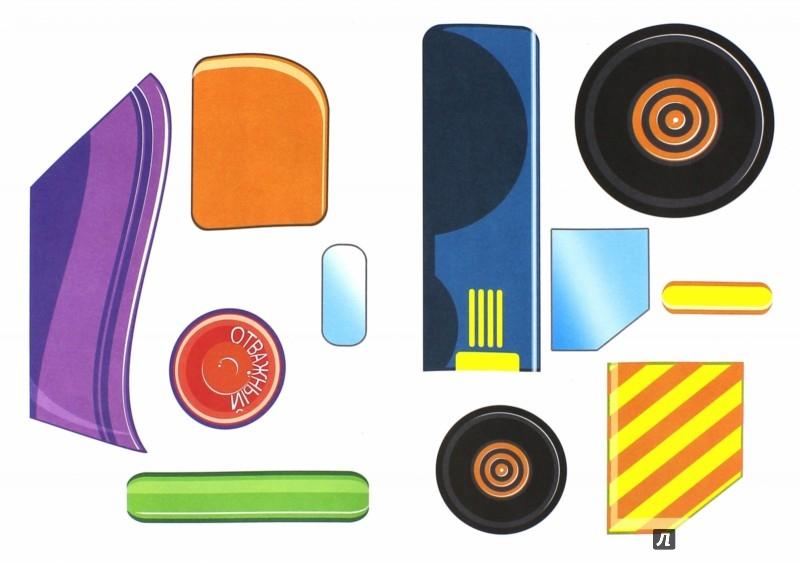 Иллюстрация 1 из 25 для Аппликации для малышей. Для мальчиков. А4 | Лабиринт - игрушки. Источник: Лабиринт