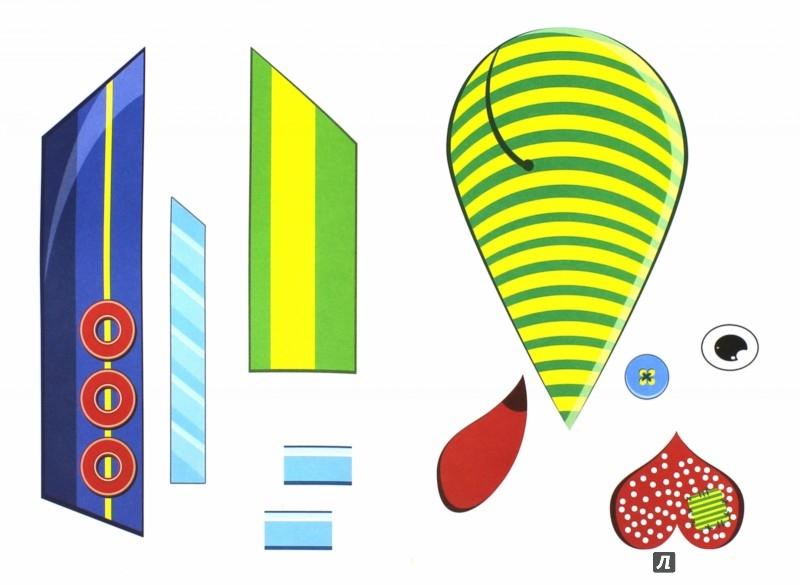 Иллюстрация 1 из 30 для Аппликации для малышей. Первые предметы. А4 | Лабиринт - игрушки. Источник: Лабиринт