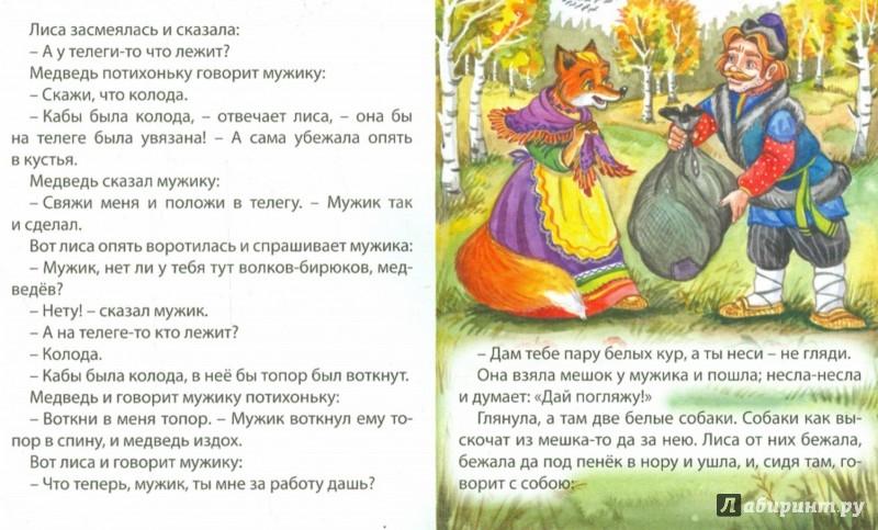 Иллюстрация 1 из 6 для Вершки и корешки | Лабиринт - книги. Источник: Лабиринт