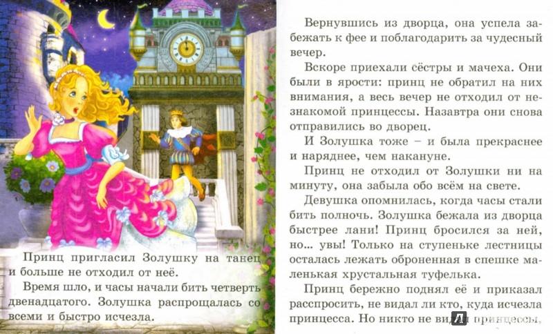 Иллюстрация 1 из 10 для Золушка | Лабиринт - книги. Источник: Лабиринт