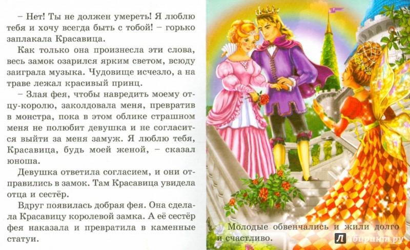 Иллюстрация 1 из 6 для Красавица и Чудовище | Лабиринт - книги. Источник: Лабиринт