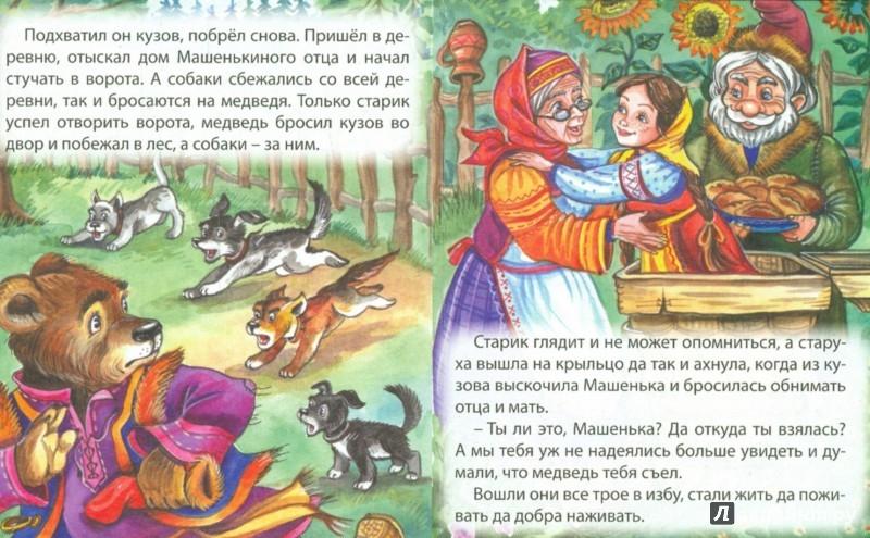 Иллюстрация 1 из 18 для Машенька и медведь | Лабиринт - книги. Источник: Лабиринт