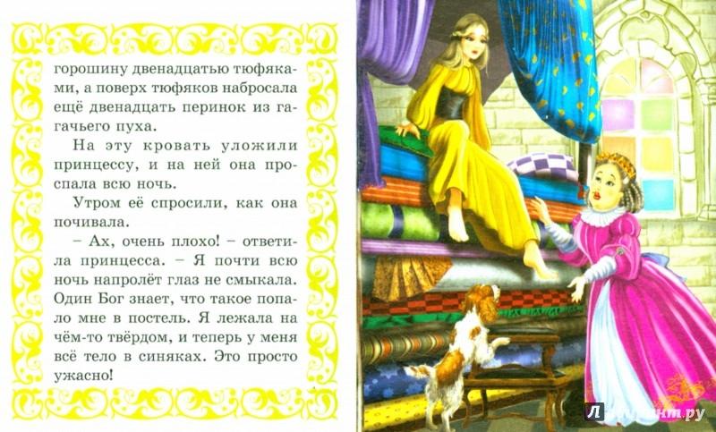 Иллюстрация 1 из 15 для Принцесса на горошине - Ганс Андерсен | Лабиринт - книги. Источник: Лабиринт