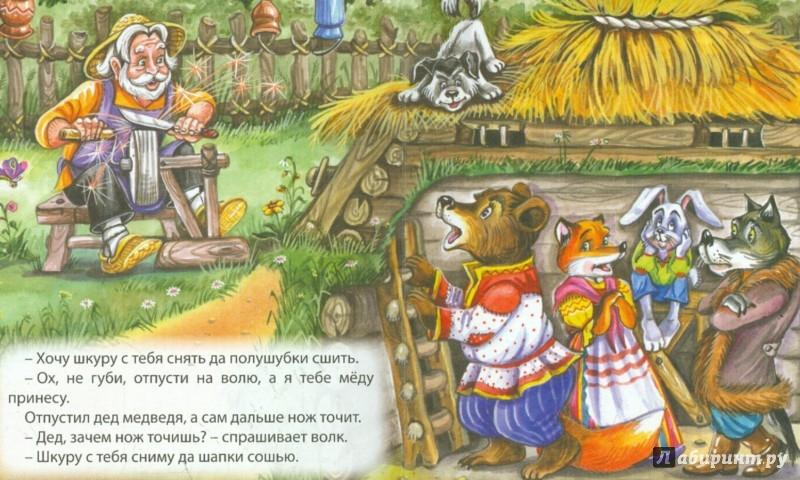 Иллюстрация 1 из 7 для Соломенный бычок | Лабиринт - книги. Источник: Лабиринт
