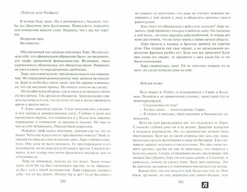 Иллюстрация 1 из 12 для Желание неистового графа - Вики Дрейлинг | Лабиринт - книги. Источник: Лабиринт