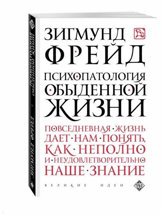 Иллюстрация 1 из 21 для Психопатология обыденной жизни - Зигмунд Фрейд | Лабиринт - книги. Источник: Лабиринт