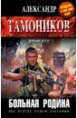 Тамоников Александр Александрович Больная родина