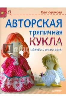 Книга Авторская тряпичная кукла, одежда и аксессуары. Чуракова Ийя