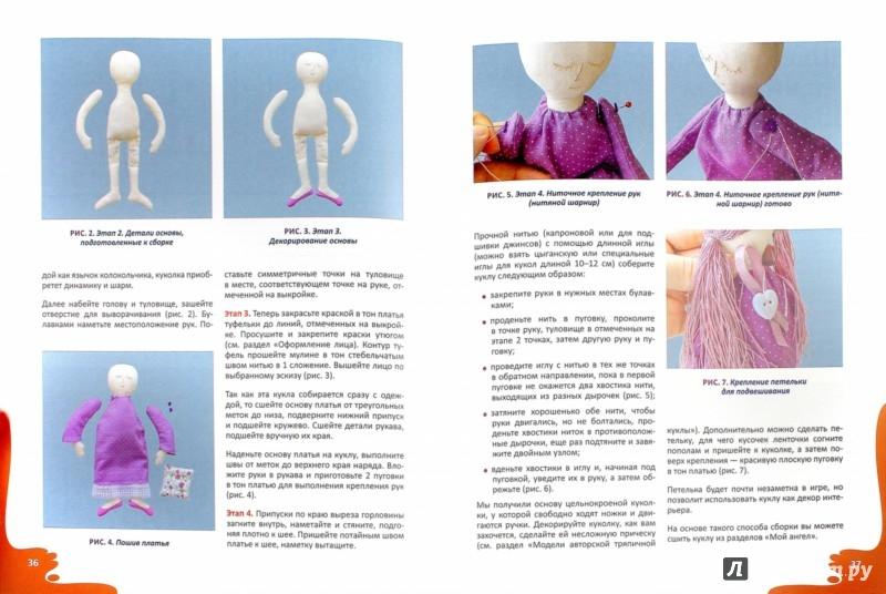 Иллюстрация 1 из 6 для Авторская тряпичная кукла, одежда и аксессуары - Ийя Чуракова | Лабиринт - книги. Источник: Лабиринт