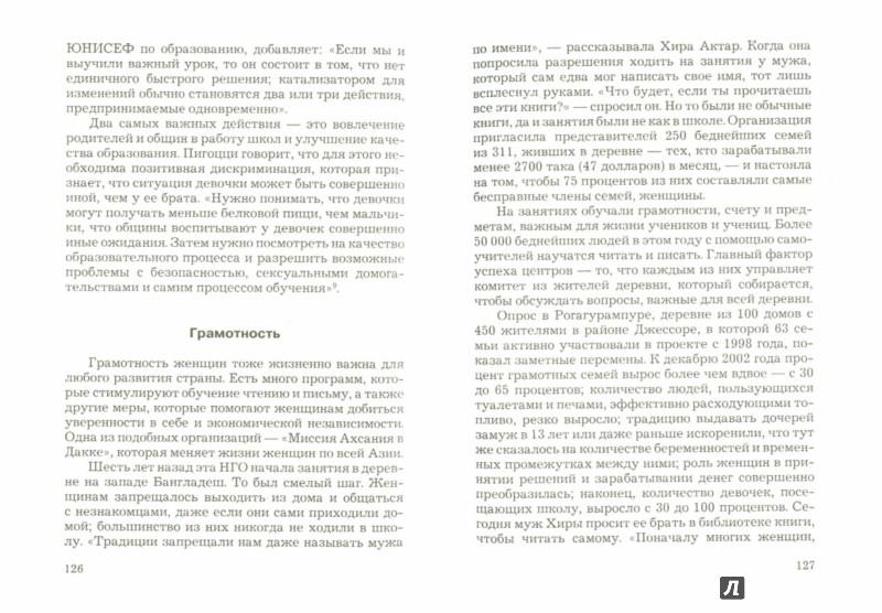 Иллюстрация 1 из 16 для Права женщин - ван дер Гааг Никки | Лабиринт - книги. Источник: Лабиринт